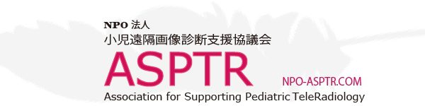 小児遠隔画像診断支援協議会